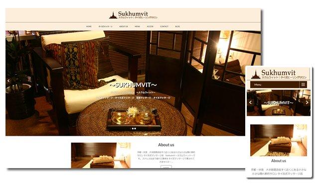 タイ古式マッサージ店 Sukhumvit(スクムウィット)様